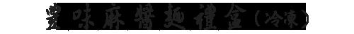 豐味麻醬麵禮盒<br>(冷凍)