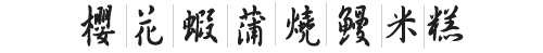櫻花蝦蒲燒鰻米糕