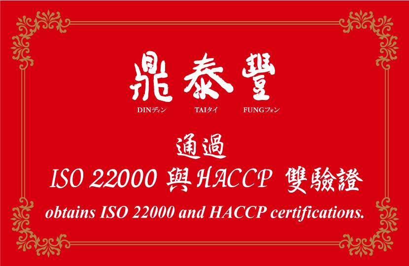 鼎泰豐通過ISO 22000與HACCP雙驗證