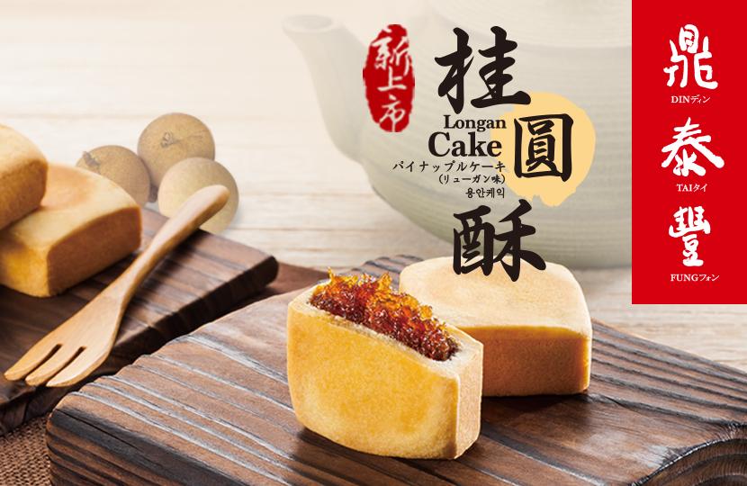 【新品上市】鼎泰豐桂圓酥禮盒