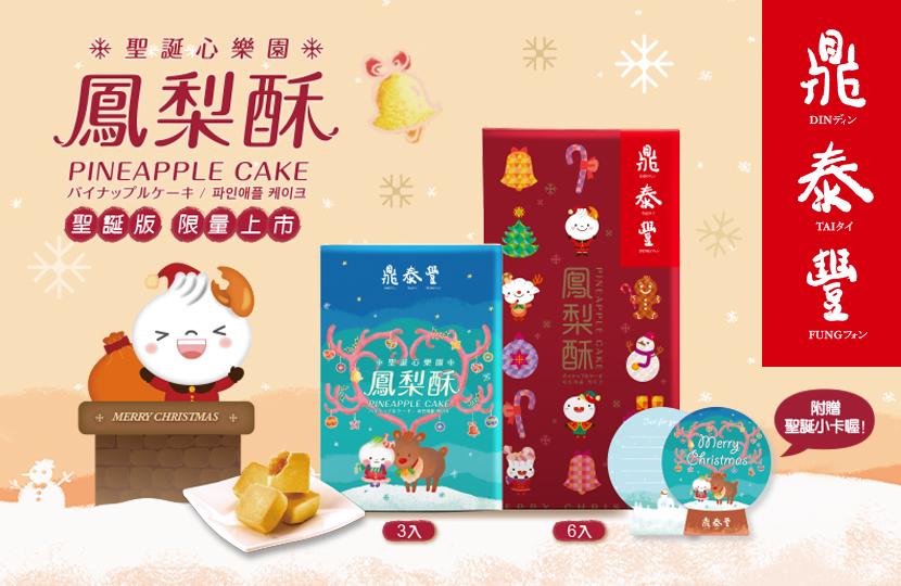 【新品限量上市】聖誕版鳳梨酥禮盒