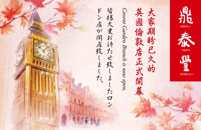 【賀】鼎泰豐英國Covent Garden店於12/5正式開幕