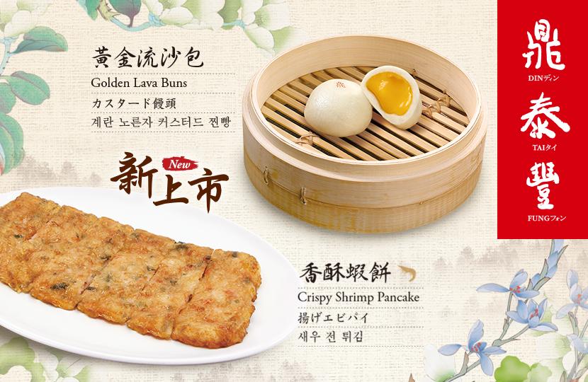 【新品上市】黃金流沙包、香酥蝦餅