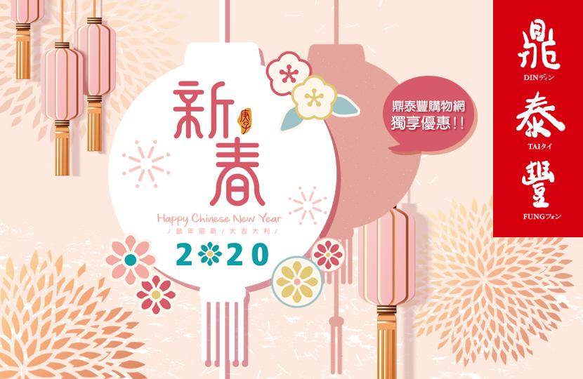 2020年<おせち料理及び慶事のお祝いギフト品の特別キャンぺ一ン>