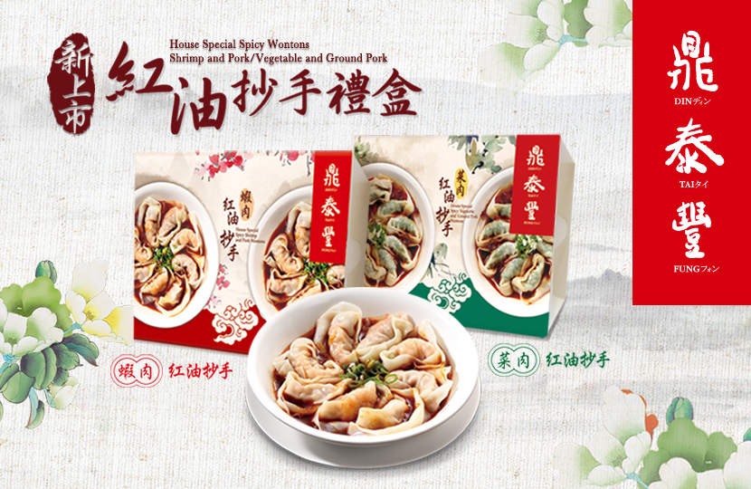 【新品上市】紅油抄手禮盒<br>(冷凍)(蝦肉/菜肉)