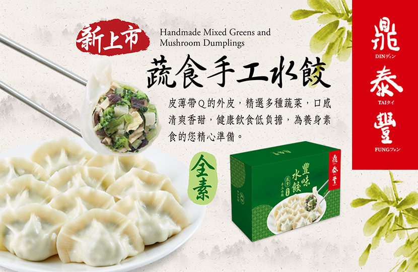 【New Dishes】 Handmade Mixed Greens and Mushroom Dumplings(Frozen)