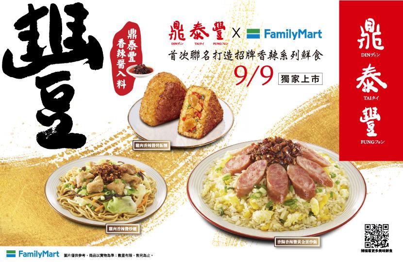 鼎泰豐x全家首次聯名打造招牌香辣醬系列鮮食