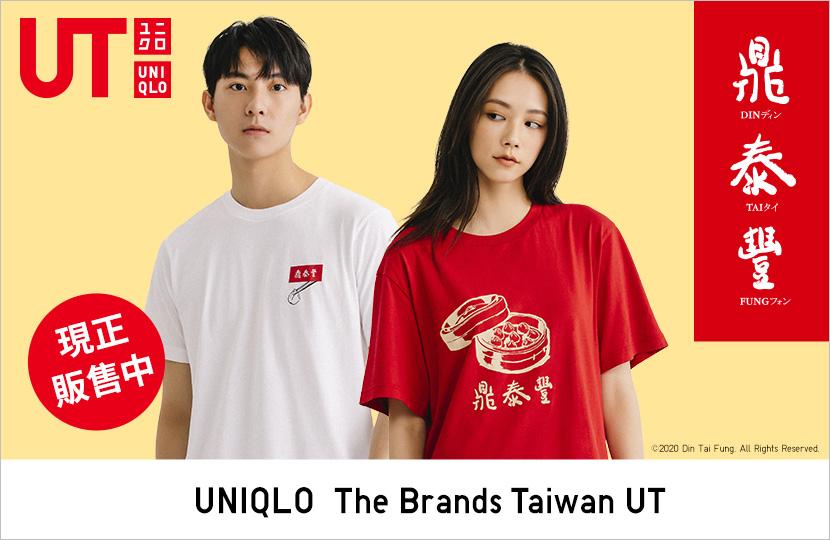 【火熱開賣】鼎泰豐 X UNIQLO UT 全台UNIQLO販售中!