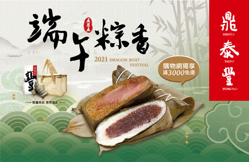 【Online Exclusive】2021 Dragon Boat Festival Gift Sets Eligible for Free Shipping