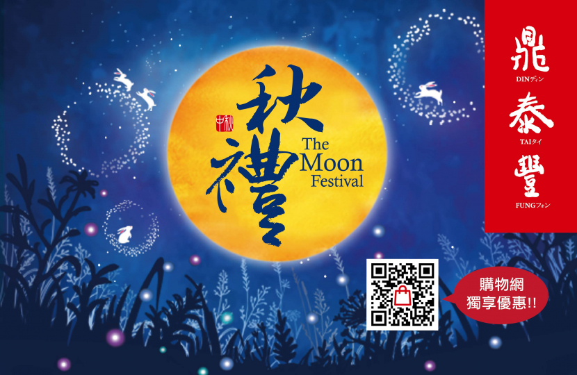 【Online Exclusive】2021 Moon Festival Gift Sets Eligible for Free Shipping