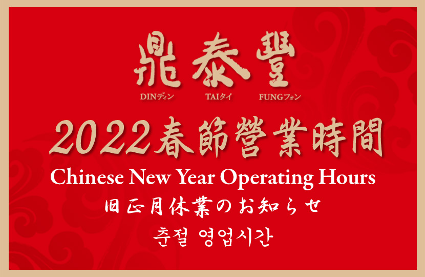 Chinese New Year Operating Hours