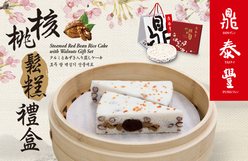 Steamed Red Bean Rice Cake with Walnuts Gift Set