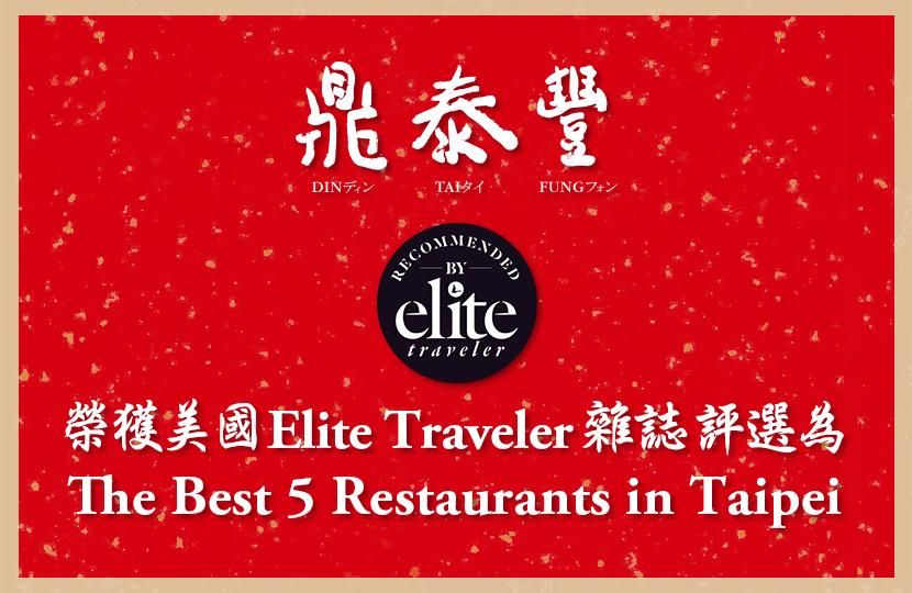 "榮獲美國Elite Traveler雜誌評選鼎泰豐為""The Best 5 Restaurants in Taipei"""